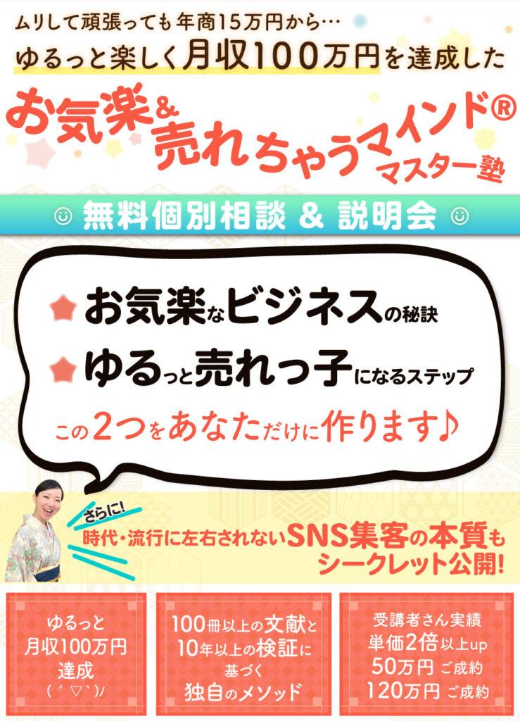 マインドマスター塾top