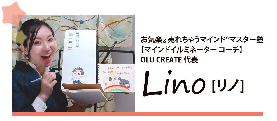 Linoプロフィール写真